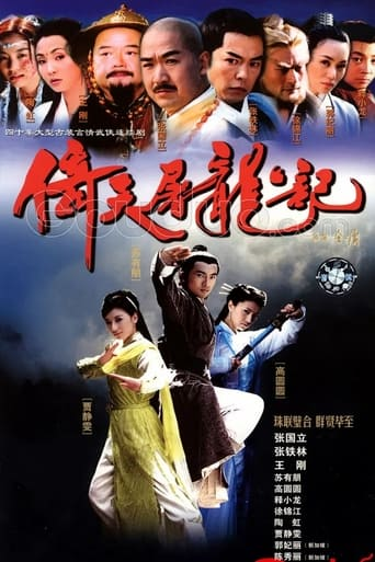 Poster of Heavenly Sword and Dragon Sabre