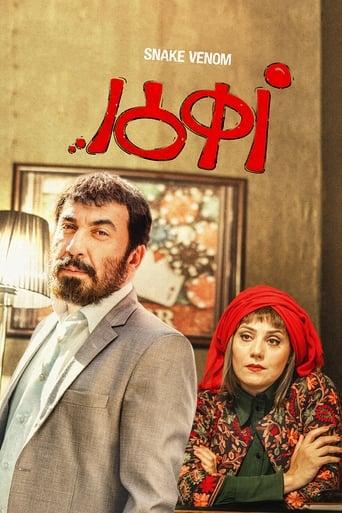 Poster of زهرمار