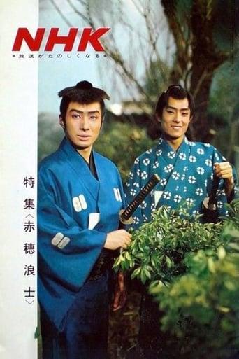 Poster of Akō Rōshi