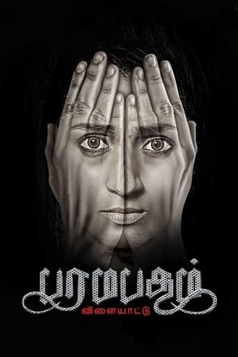 Poster of Paramapadham Vilayattu