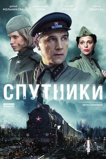 Poster of Спутники