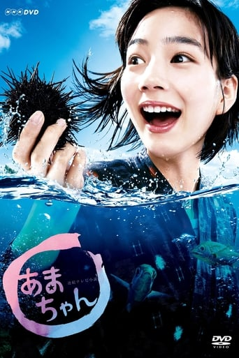 Poster of Amachan