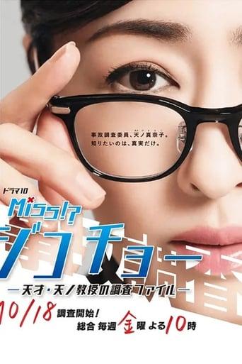 Poster of Miss Jikocho-Professor Tenno's Survey File