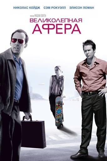 Poster of Великолепная афера