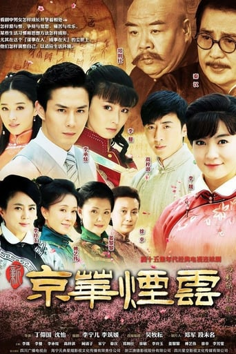 Poster of New Moment in Peking
