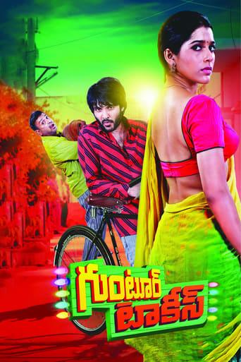 Poster of Guntur Talkies