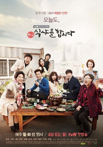 Poster of 식샤를 합시다 2