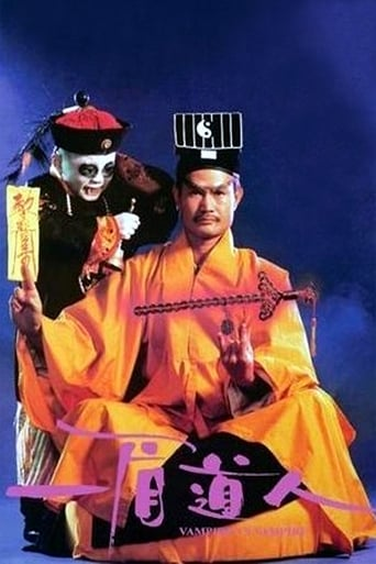 Poster of 一眉道人
