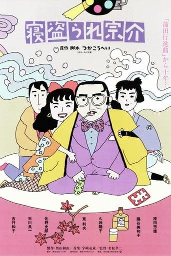 Poster of Netorare Sosuke