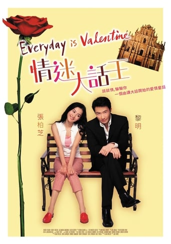 Poster of Everyday is Valentine