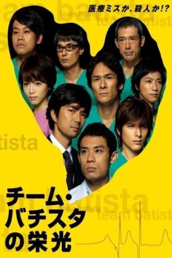 Poster of Team Batista no Eikō