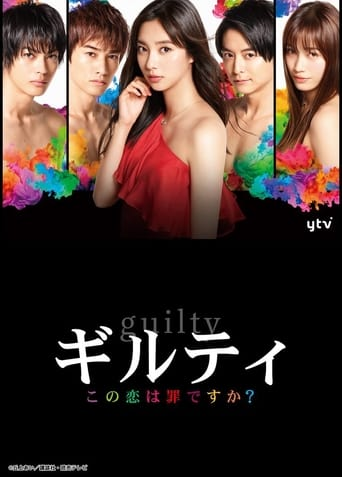 Poster of Guilty: Kono Koi wa Tsumi Desuka