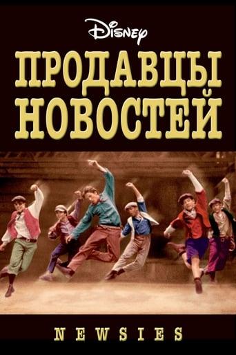 Poster of Продавцы новостей