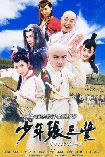Poster of Taiji Prodigy
