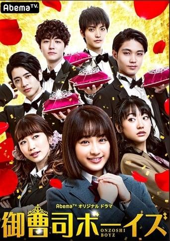 Poster of Onzoshi Boys