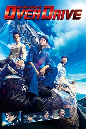 Poster of OVER DRIVE