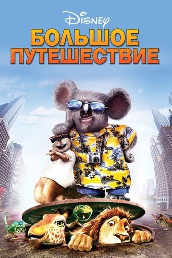 Poster of Большое путешествие