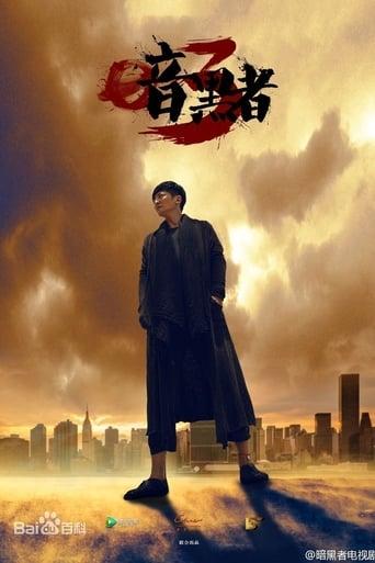 Poster of Darker