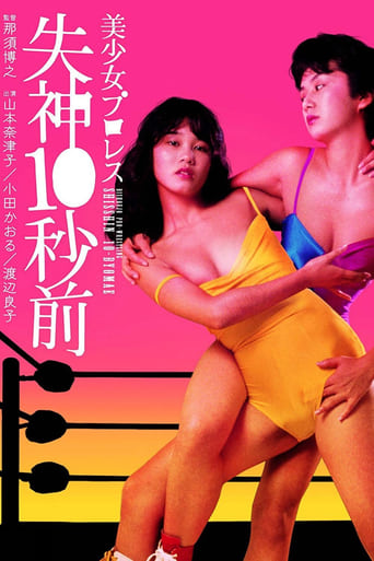 Poster of Beautiful Wrestler: Down for the Count