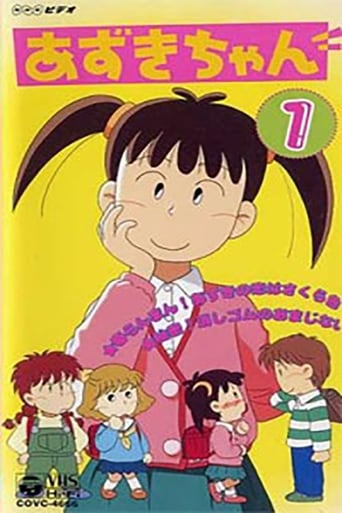 Poster of Azuki-chan