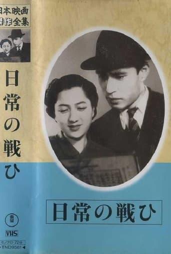 Nichijô no tatakai