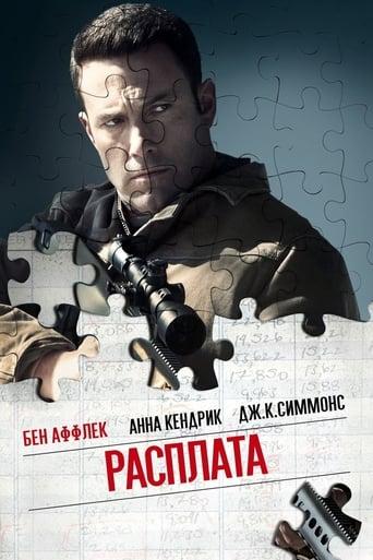 Poster of Расплата