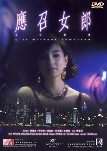 Poster of Call Girl '88