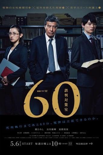 60 - The Erroneous Judgement