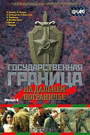 Poster of Государственная граница. Фильм 8. На дальнем пограничье