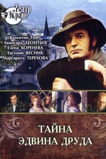 Poster of Тайна Эдвина Друда