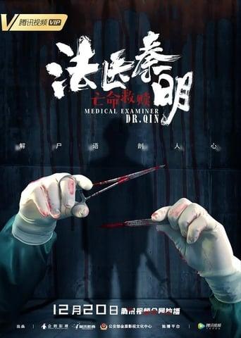 Poster of Medical Examiner Dr. Qin