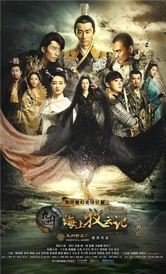 Poster of 九州·海上牧云记