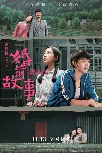 Poster of Premarital Examination