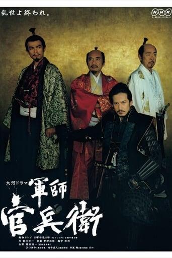 Poster of Strategist Kanbe