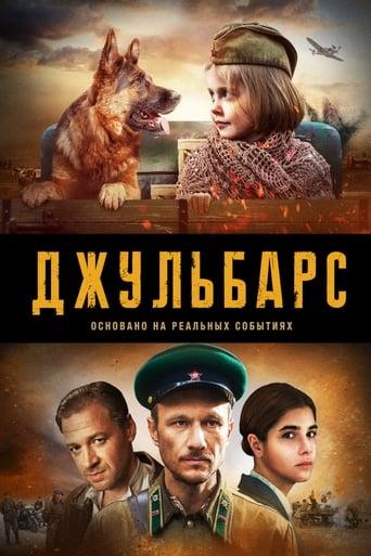 Poster of Джульбарс