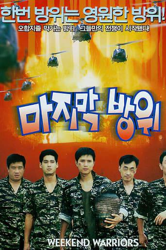Poster of Weekend Warriors