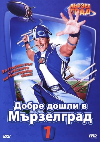 Poster of LazyTown