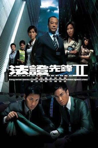 Poster of Forensic Heroes II
