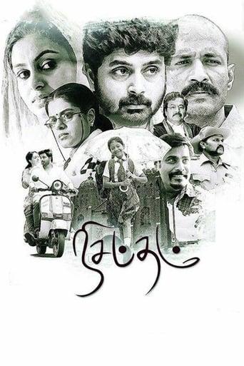Poster of Nisabdham