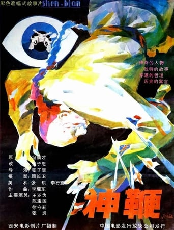 Poster of 神鞭