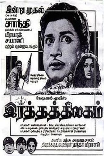 Ratha Thilagam poster