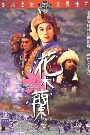 Poster of Lady General Hua Mulan