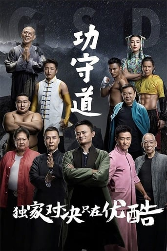Poster of Guardians of Martial Arts