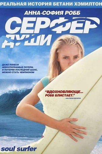 Poster of Сёрфер души