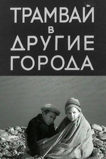 Poster of Трамвай в другие города