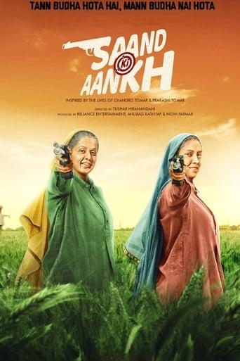 Poster of Saand Ki Aankh