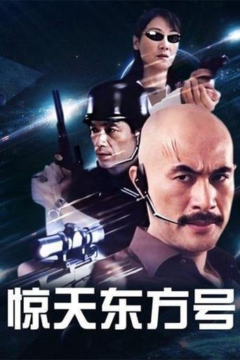 Poster of 惊天东方号