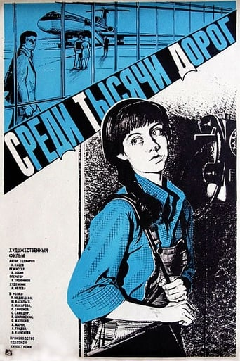 Poster of Среди тысячи дорог