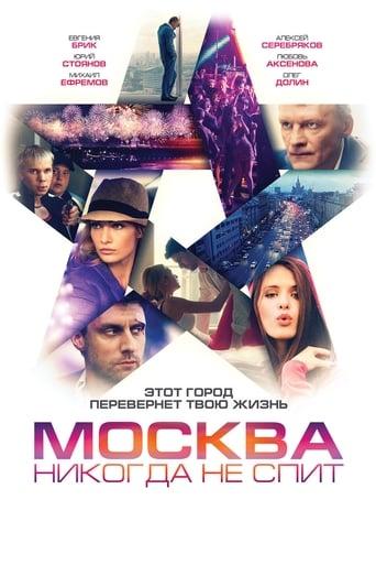 Poster of Москва никогда не спит