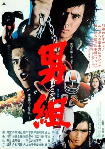 Poster of The Man Gang
